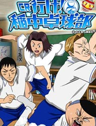 Go! Ina Junior High Ping-pong Club