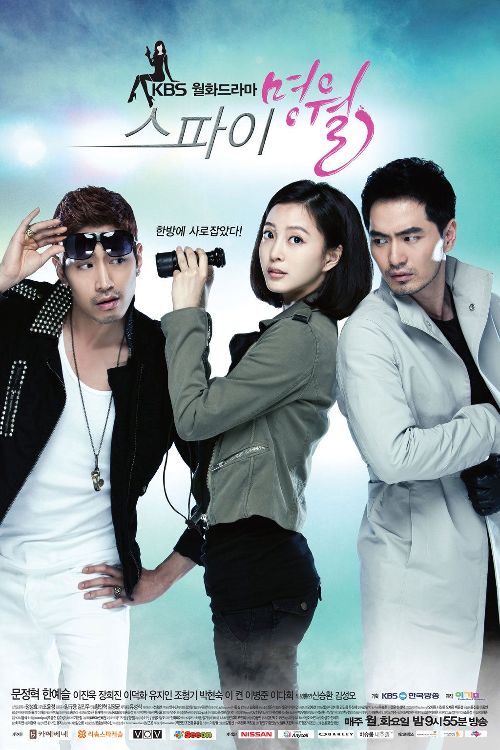 Myung Wol The Spy