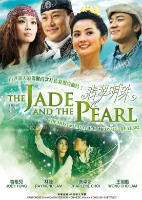 The Jade And The Pearl