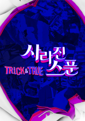 Trick And True – A Missing Spoon