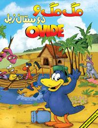 Ovide And The Gang