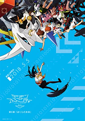 Digimon Adventure Tri. 6 Bokura No Mirai (dub)