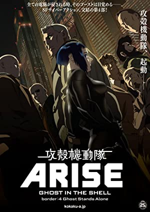 Ghost In The Shell Arise: Border 4 - Ghost Stands Alone (dub)
