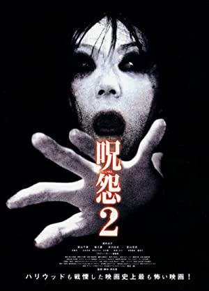 Ju-on: The Grudge 2