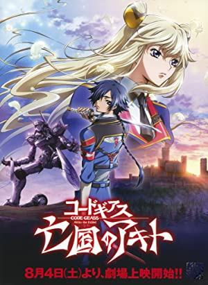 Code Geass: Akito The Exiled 5 (sub)