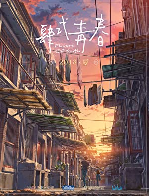 Flavors Of Youth (dub)