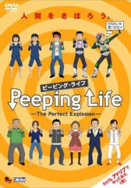 Peeping Life: The Perfect Evolution Specials