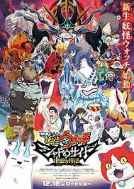 Youkai Watch Movie 4: The Return Of The Oni King