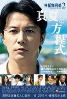 Midsummer's Equation